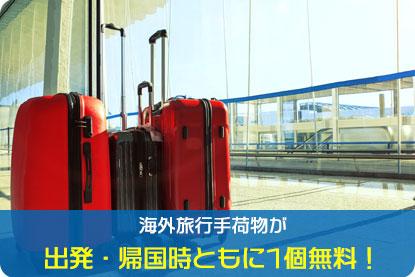 海外旅行手荷物が出発・帰国時ともに1個無料!