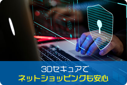 3Dセキュアでネットショッピングも安心