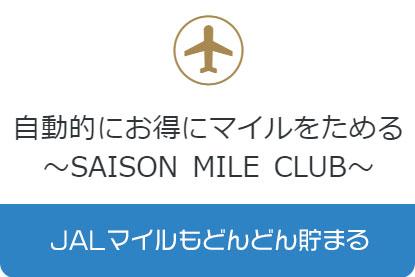 JALマイルも高還元!ゴールドカード以上のみの特典ですよ!
