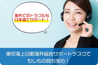 東京海上日動海外総合サポートデスクでもしもの時も安心!