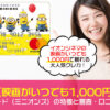 【映画がいつでも1,000円】イオンカード(ミニオンズ)の特徴と審査・口コミを解説!