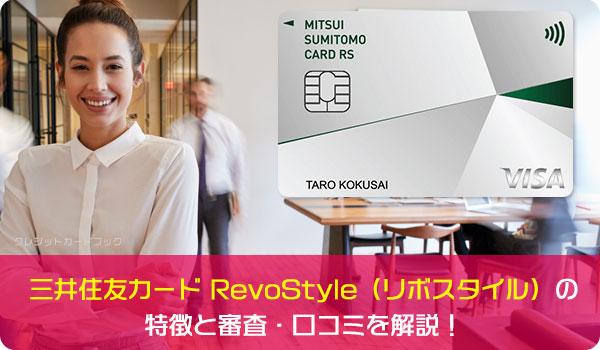 三井住友カード RevoStyle(リボスタイル)の特徴と審査・口コミを解説!