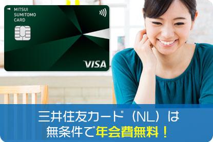 三井住友カード(NL)は無条件で年会費無料!