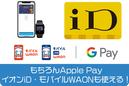 もちろんApple Pay・イオンiD・モバイルWAONも使える!