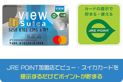 JRE POINT加盟店でビュー・スイカカードを提示するだけでポイントが貯まる
