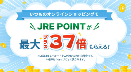 VIEW ショッピングステーションでJRE POINTが最大37倍!