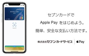 もちろんApple Payも使える!