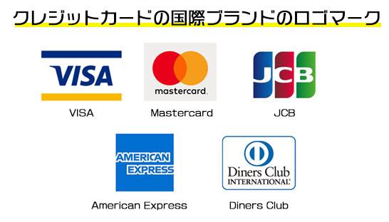 クレジットカードの国際ブランドとは?