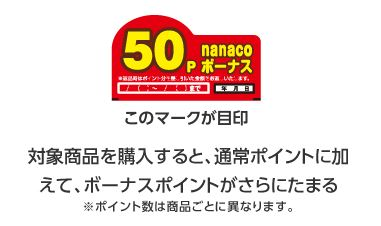 ◯◯P nanacoボーナスと記載されたPOP
