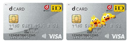 ドコモ dカード