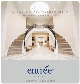 オントレで一流ホテルの特別な優待特典!