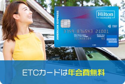 ETCカードは年会費無料