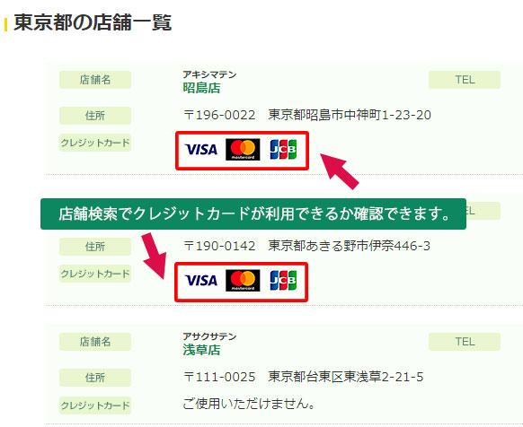 業務スーパーのクレジットカード利用確認方法