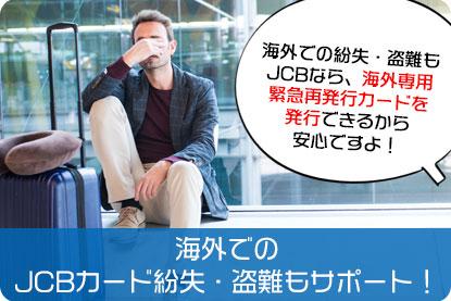 海外でのJCBカード紛失・盗難もサポート!