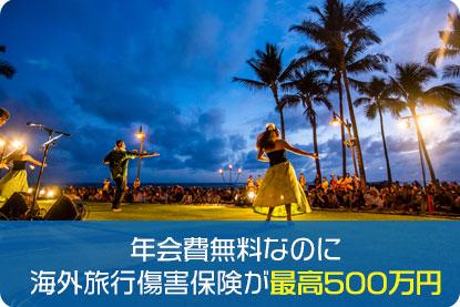 年会費無料なのに海外旅行傷害保険が最高500万円