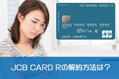 JCB CARD Rの解約方法は?