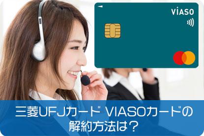 三菱UFJカード VIASOカードの解約方法は?