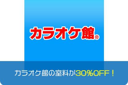 カラオケ館の室料が30%OFF!
