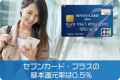 セブンカード・プラスの基本還元率は0.5%