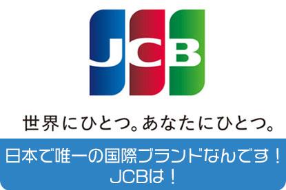 日本で唯一の国際ブランドなんです!JCBは!