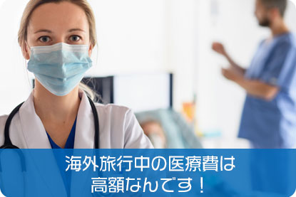 海外旅行中の医療費は高額なんです!