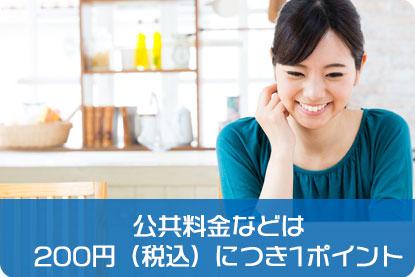 公共料金などは200円(税込)につき1ポイント