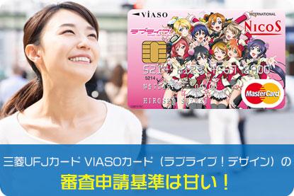 三菱UFJカード VIASOカード(ラブライブ!デザイン)の審査申請基準は甘い!