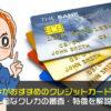 今がおすすめのクレジットカード7枚!旬なクレカの審査・特徴を解説【2021年6月最新版】