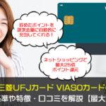 三菱UFJカード VIASOカードの審査申請基準や特徴・口コミを解説【最大10%還元】