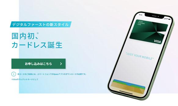 Visa国内初のカードレスクレカの三井住友カード(CL)