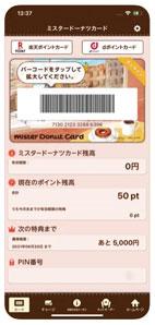 ミスタードーナツカードアプリが便利