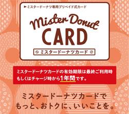 ミスタードーナツカードにクレジットチャージが可能