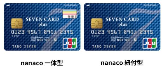 nanaco一体型か紐付型を選ぶことができる!