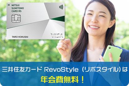 三井住友カード RevoStyle(リボスタイル)は年会費無料!