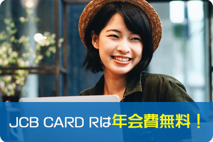 JCB CARD Rは年会費無料!
