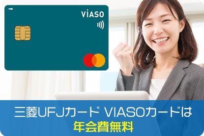 三菱UFJカード VIASOカードは年会費無料