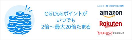 ネットショッピングはOki Dokiランドを経由するだけで最大20倍!