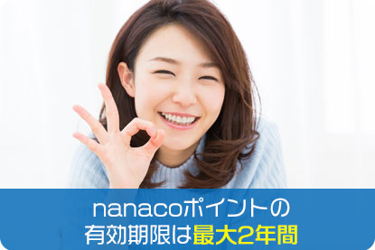 nanacoポイントの有効期限は最大2年間