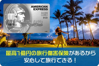 最高1億円の旅行傷害保険があるから安心して旅行できる!