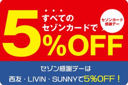 セゾン感謝デーは西友・LIVIN・SUNNYで5%OFF!