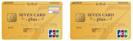 年会費無料のゴールドカードが手に入るかも!