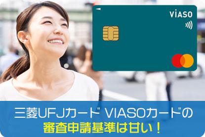 三菱UFJカード VIASOカードの審査申請基準は甘い!
