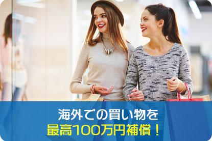 海外での買い物を最高100万円補償!