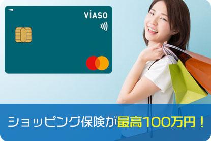 ショッピング保険が最高100万円!