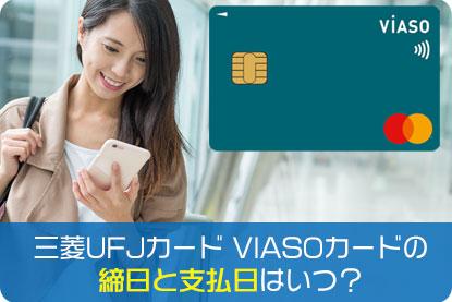 三菱UFJカード VIASOカードの締日と支払日はいつ?