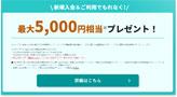 三井住友カード ナンバーレス(NL)公式サイト