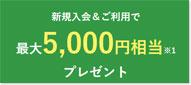 三井住友カード RevoStyle公式サイト