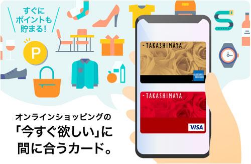 髙島屋が最短審査5分でカード番号発行「タカシマヤカード Online即時発行」を開始