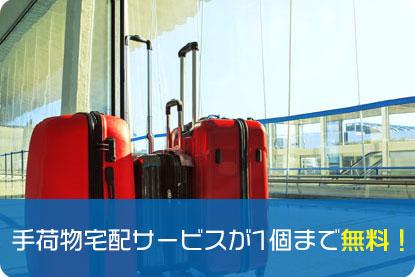 手荷物宅配サービスが1個まで無料!