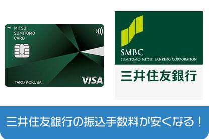 三井住友銀行の振込手数料が安くなる!